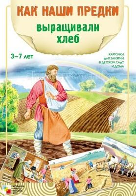 Мозаика-Синтез Как наши предки выращивали хлебКак наши предки выращивали хлебМозаика-Синтез Как наши предки выращивали хлеб. Пособие с яркими четкими картинками поможет Вам рассказать малышам, как наши предки выращивали хлеб. Они узнают много нового и интересного о том, как на Руси пахали, сеяли, о том, как рос хлеб, о жатве, обмолоте зерна, о том, как на мельнице зерно превращали в муку, о выпечке хлеба в русской печи и о роли хлеба на столе.   На оборотной стороне карточек содержатся необходимые сведения, стихи, поговорки, загадки обо всех стадиях выращивания и приготовления хлеба на Руси. Эта информация поможет сделать Ваш рассказ увлекательным и познавательным для каждого малыша.<br>