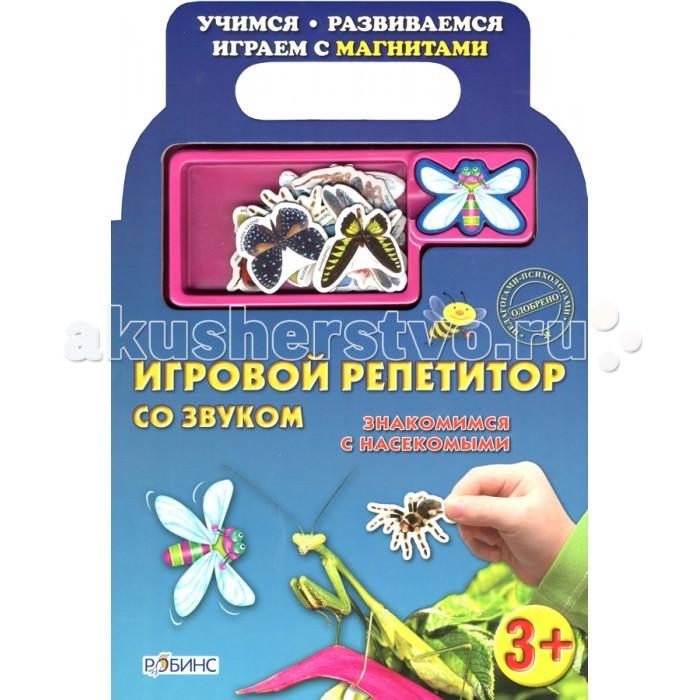 Робинс Знакомимся с насекомыми
