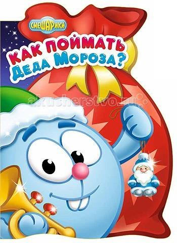 Проф-Пресс Книга Смешарики Как поймать Деда Мороза?