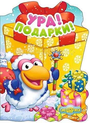 Проф-Пресс Книга Смешарики Ура! Подарки!Книга Смешарики Ура! Подарки!Проф-Пресс Книга Смешарики Ура! Подарки!. Хотите рецепт хорошего Нового года? Записывайте: ёлка - одна штука, ёлочных игрушек - две коробки, подарков по вкусу, друзей без счёта и много-много новогодних историй. Очень волшебных и чуточку смешных. Таких, как в книжках со Смешариками.   Читайте и будьте уверены - праздничное настроение вам обеспечено!<br>