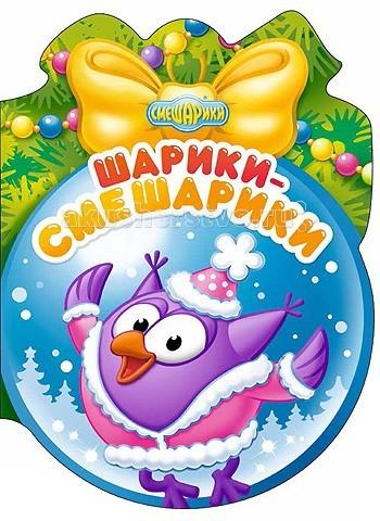 Проф-Пресс Книга Смешарики Шарики-Смешарики