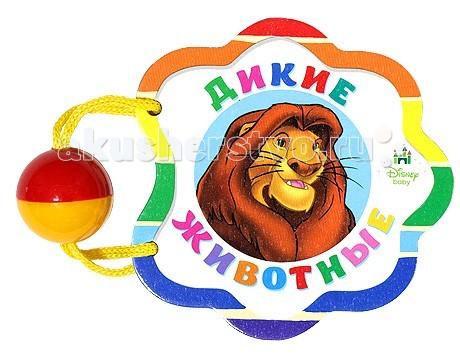 Проф-Пресс Disney Погремушка Дикие животные (Король Лев)
