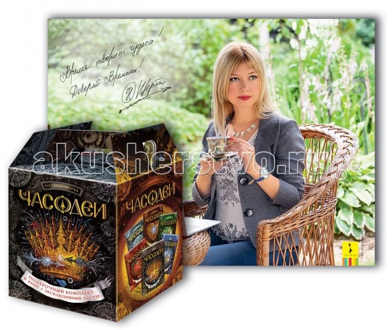 Росмэн Часодеи Подарочный комплект из 6 книг