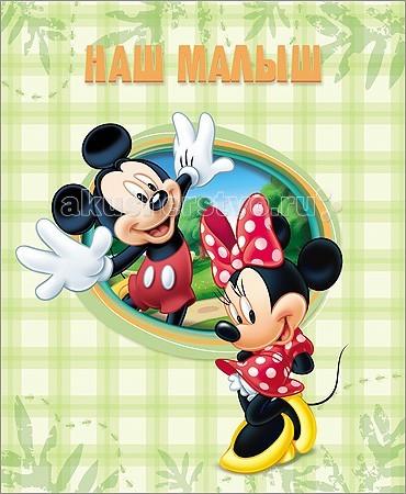 Проф-Пресс Disney Альбом для фото Наш малыш (Микки)Disney Альбом для фото Наш малыш (Микки)Проф-Пресс Disney Альбом для фото Наш малыш (Микки). Сохранить драгоценные моменты Вам помогут удивительные альбомы с любимыми героями. Яркие страницы с чудесными рисунками сберегут самые трогательные воспоминания, забавные истории и фотографии.   Эту книгу Вы напишете сами - вместе с неповторимыми персонажами сказочного мира Disney!<br>