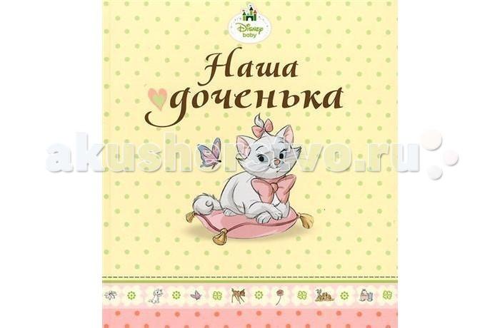 Проф-Пресс Disney Альбом для фото Наша доченька (Кошечка Мари)