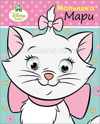 Проф-Пресс Disney Глазки А6 Малышка Мари