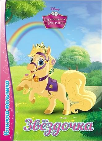 Проф-Пресс Disney Книжка-малышка Звездочка