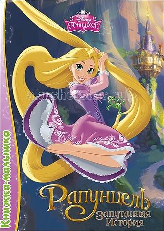 Проф-Пресс Disney Книжка-малышка Рапунцель Запутанная история