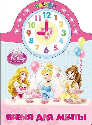 Проф-Пресс Disney Часики Время для мечты