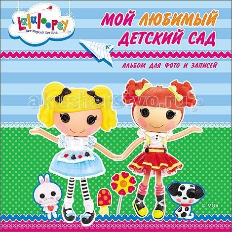 Проф-Пресс Лалапупси Альбом для фото Мой любимый детский сад