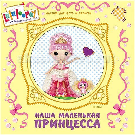 Проф-Пресс Лалапупси Альбом для фото Наша маленькая принцесса
