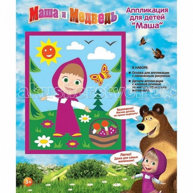 Маша и Медведь Аппликация Маша