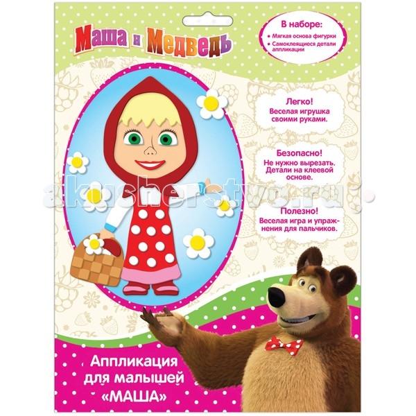 Маша и Медведь Аппликация фигурная Маша