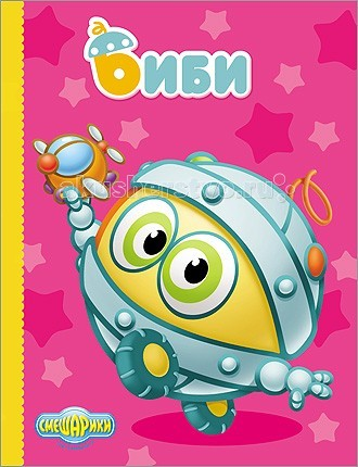 Проф-Пресс Книга Смешарики. Биби