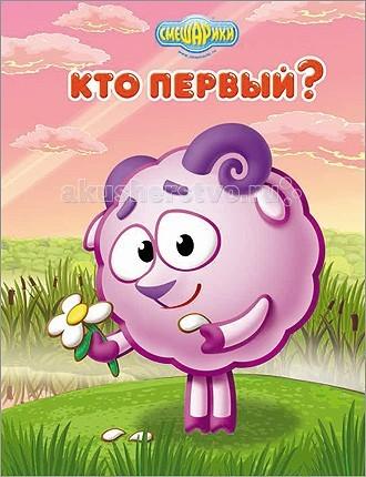 Проф-Пресс Книга Смешарики. Кто первый? (Бараш)