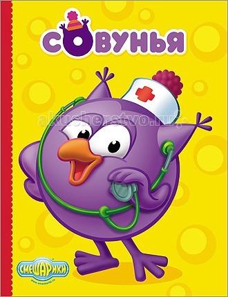 Проф-Пресс Книга Смешарики. Совунья