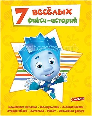 Проф-Пресс 7 весёлых Фикси-историй