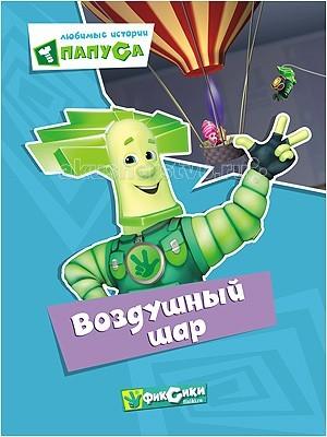 Проф-Пресс Книга Фиксики. Любимые истории Папуса. Воздушный шар