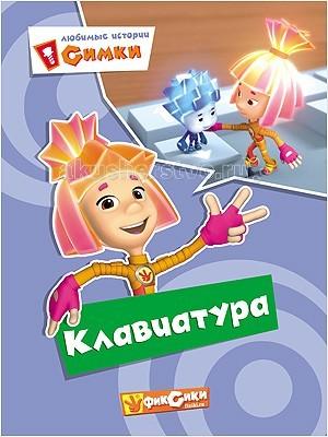 Проф-Пресс Книга Фиксики. Любимые истории Симки. Клавиатура