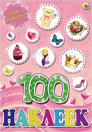 Проф-Пресс Для девочек 100 наклекДля девочек 100 наклекПроф-Пресс Для девочек 100 наклеек. В красочной серии 100 наклеек каждый ребёнок сможет найти картинки на свой вкус! Эти яркие книжки непременно понравятся и малышам, и детям постарше.<br>