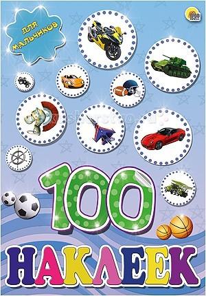 Проф-Пресс Для мальчиков 100 наклеек