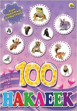 Проф-Пресс Мои любимые животные 100 наклеекМои любимые животные 100 наклеекПроф-Пресс Мои любимые животные 100 наклеек. В красочной серии 100 наклеек каждый ребёнок сможет найти картинки на свой вкус! Эти яркие книжки непременно понравятся и малышам, и детям постарше.<br>