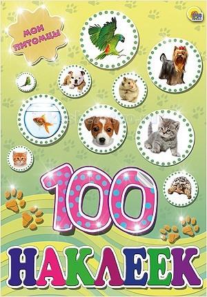 Проф-Пресс Мои питомцы 100 наклеек