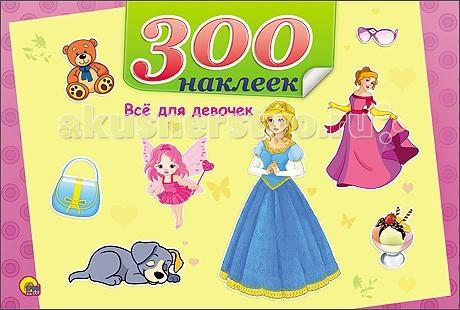 Проф-Пресс Всё для девочек 300 наклеек