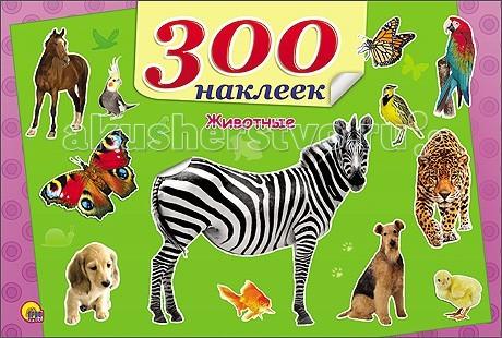 Проф-Пресс Животные 300 наклеек