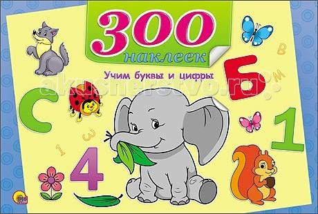 Проф-Пресс Учим буквы и цифры 300 наклеекУчим буквы и цифры 300 наклеекПроф-Пресс Учим буквы и цифры 300 наклеек. Принцессы, машины, любимые животные - все это вы найдете в замечательных сборниках 300 наклеек! Малыши безо всяких усилий смогут с помощью ярких картинок выучить алфавит и цифры.<br>