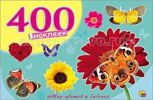 Проф-Пресс Мир цветов и бабочек 400 наклеек