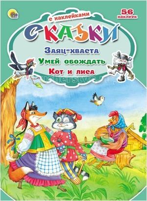 Проф-Пресс Сказки с наклейками. Заяц-хваста, Умей обождать, Кот и лиса