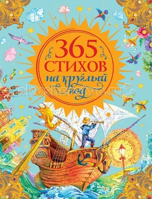 Росмэн 365 стихов на круглый год
