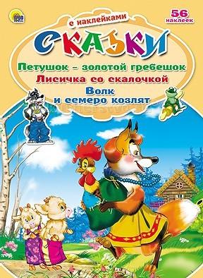 Проф-Пресс Сказки с наклейками. Петушок-золотой гребешок, Лисичка со скалочкой, Волк и семеро козлят