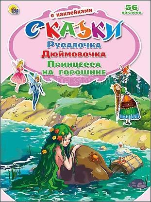 Проф-Пресс Сказки с наклейками. Русалочка, Дюймовочка, Принцесса на горошине от Акушерство