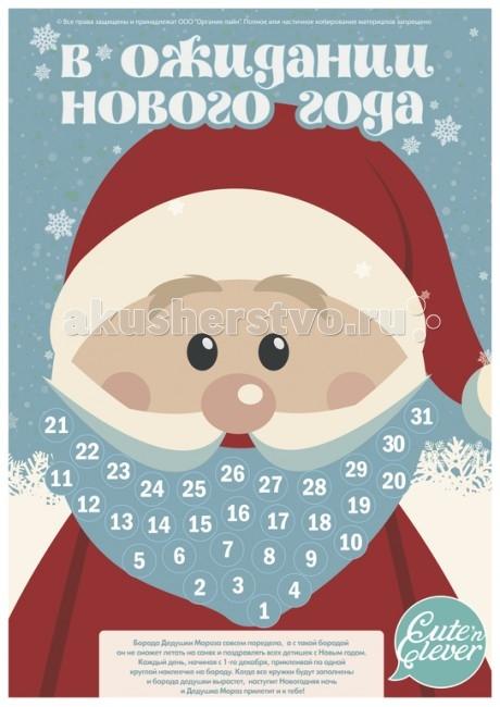 Cute'n Clever Набор В ожидании Нового года