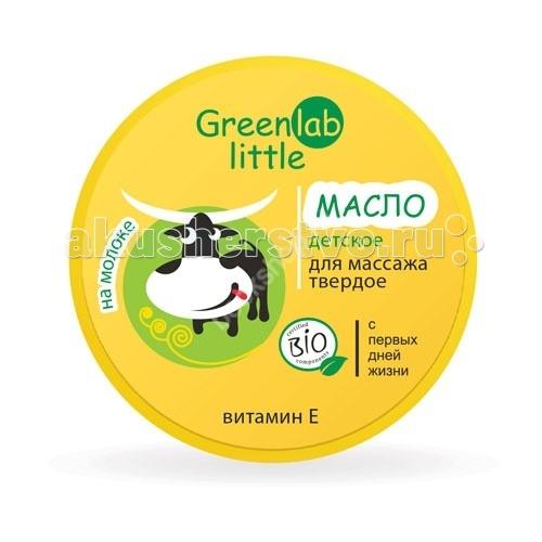 Greenlab Little Масло для массажа твёрдое на молоке с витамином Е 70 млМасло для массажа твёрдое на молоке с витамином Е 70 млКосметическая компания GreenLab little разработала уникальное инновационное средство, облегчающее повседневный уход за нежной и чувствительной детской кожей.   Описание: Тающее в руке масло легко использовать для массажа ребенка  Быстро впитывается и придает коже мягкость Сохраняет естественную влагу, оставляя легкий и нежный запах сливок Молочные жирные кислоты – глубоко смягчают, питают и увлажняют кожу, повышают её защитные свойства, снимают раздражения Масло незаменимо при ежедневном массаже малыша и при уходе за сухой, проблемной кожей подростка и взрослого   Способ применения:  распределить необходимое количество масла на поверхности кожи и провести массаж.<br>