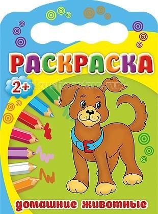 Раскраска Проф-Пресс Домашние животные 2+