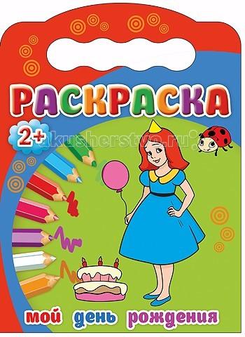Раскраска Проф-Пресс Мой день рождения 2+Мой день рождения 2+Раскраска Проф-Пресс Мой день рождения 2+. Раскраска большого формата порадует любого ребенка! Крупные картинки предназначены специально для самых маленьких художников!   Раскраски этой серии способствуют развитию мелкой моторики,внимания и усидчивости.<br>