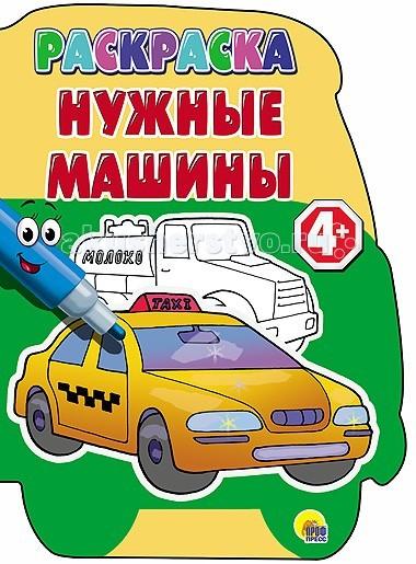 Раскраска Проф-Пресс Нужные машины 4+
