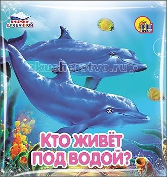 Проф-Пресс Книга Купаемся-играемся Кто живет под водой