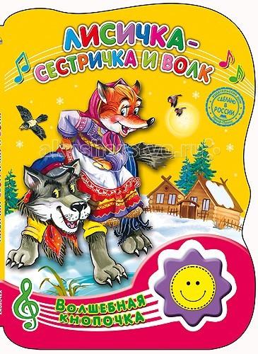 Проф-Пресс Книжка музыкальная Волшебная кнопочка Лисичка-сестричка и волк