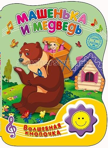 Проф-Пресс Книжка музыкальная Волшебная кнопочка Машенька и Медведь