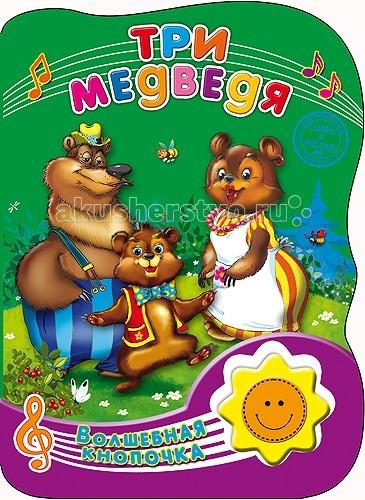 Проф-Пресс Книжка музыкальная Волшебная кнопочка Три медведяКнижка музыкальная Волшебная кнопочка Три медведяПроф-Пресс Волшебная кнопочка Три медведя. Добрые стихи и сказки, волшебные иллюстрации и веселые песенки, в этих книгах есть все, что так нравится детям!   Нажмите яркую кнопочку, и зазвучит музыка, которая непременно увлечет малыша. Эти чудесные книжки-игрушки станут прекрасным подарком каждому ребенку.<br>