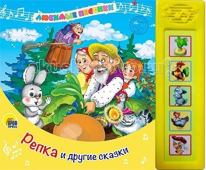 Проф-Пресс Любимые песенки Репка и другие сказки