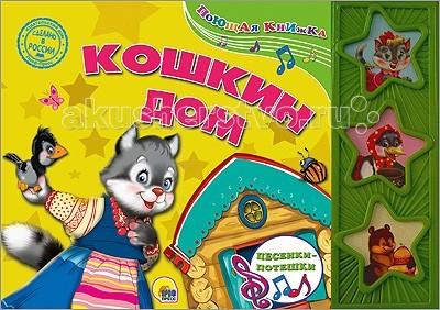 Проф-Пресс Поющая книжка Кошкин дом