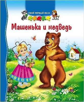 Проф-Пресс Твой первый пазл Машенька и медведь