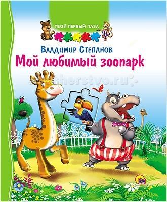 Проф-Пресс Твой первый пазл Мой любимый зоопарк