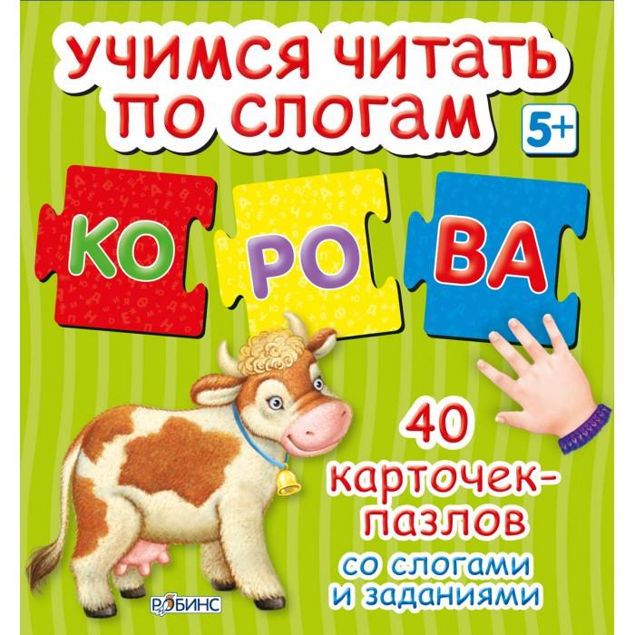 Робинс Пазлы Учимся читать по слогамПазлы Учимся читать по слогамСлоговая система обучения чтению ребенка, развивающие карточки и пазлы. Учимся читать по слогам - это обучающая и развивающая игра, с помощью которой ваш ребенок научится читать и складывать слова самостоятельно. Игра с карточками рассчитана на детей, которые уже знают алфавит и имеют минимальные навыки чтения по слогам.  В наборе вы найдете 40 двусторонних карточек. С одной стороны приводится картинка-слово, с другой – какой-либо слог. Ребенок называет картинку-слово, а потом ищет среди карточек-слогов необходимые слоги, чтобы составить слово, изображенное на картинке. Пока ребенок ищет необходимые слоги, он произносит вслух слоги и на других карточках, таким образом запоминая дополнительные буквы и слоги.   Когда все слоги найдены, попросите малыша прочитать слово целиком.  Картинки-задания приводятся по принципу от простого к сложному, начиная от простых односложных слов (например, слово «мак»), заканчивая многосложными трудными словами (например, «незабудка», «виноград», «черепаха»).  Все карточки сделаны из толстого картона в форме пазлов и подходят друг к другу. Слоги и отдельные буквы приводятся на ярком фоне, а иллюстрации даются на белом, так чтобы не отвлекать внимание ребенка.<br>