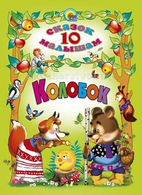 Проф-Пресс 10 сказок малышам Колобок10 сказок малышам КолобокПроф-Пресс 10 сказок малышам Колобок. Любимые сказки собраны в серии 10 сказок малышам. Замечательные иллюстрации не оставят равнодушными не только детей, но и их родителей. Полные юмора и глубокой народной мудрости сказки - исключительное средство для воспитания детей.<br>